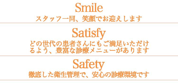 大山登歯科が大事にしている3つのワード【Service】気配りのできる歯科医院としてあなたのそばにあります【Smile】スタッフ一同笑顔を絶やさず、患者さんも笑顔にします【Sincere】誠実であり、実直に治療に取り組みます。